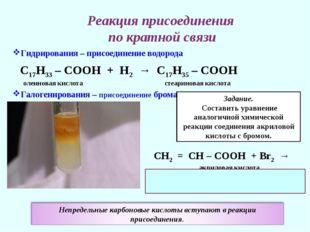 Реакция присоединения по кратной связи Гидрирования – присоединение водорода
