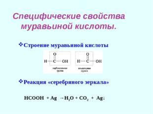 Специфические свойства муравьиной кислоты. Строение муравьиной кислоты Реакци