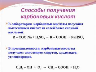 Способы получения карбоновых кислот В лаборатории карбоновые кислоты получают
