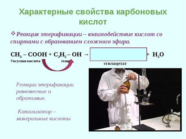 Характерные свойства карбоновых кислот Реакция этерификации – взаимодействие...