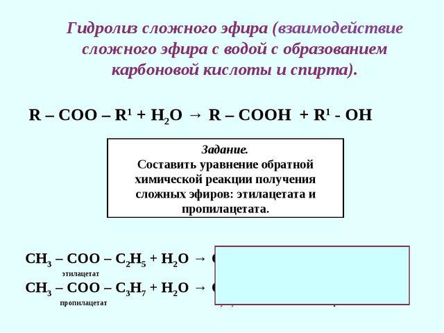 Гидролиз сложного эфира (взаимодействие сложного эфира с водой с образованием...