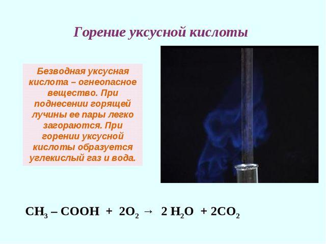 Горение уксусной кислоты СН3 – СООН + 2О2 → 2 Н2О + 2СО2