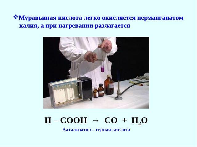 Муравьиная кислота легко окисляется перманганатом калия, а при нагревании раз...