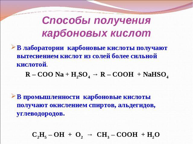 Способы получения карбоновых кислот В лаборатории карбоновые кислоты получают...