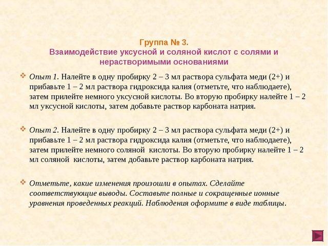 Группа № 3. Взаимодействие уксусной и соляной кислот с солями и нерастворимым...