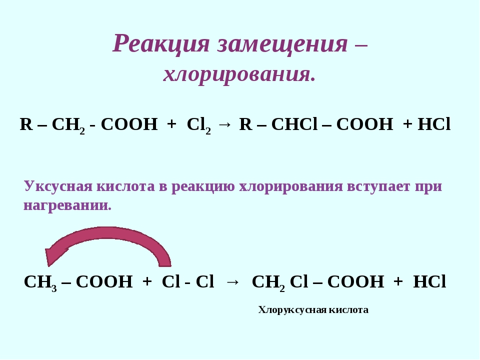 Реакция замещения – хлорирования. R – CH2 - COOH + Cl2 → R – CHCl – COOH + HC...