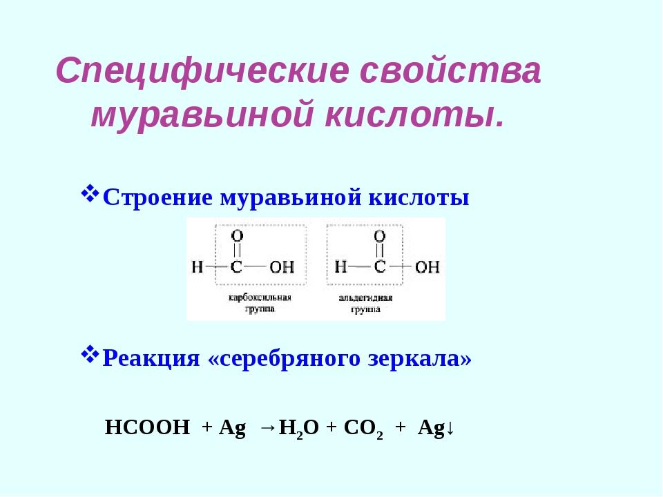 Специфические свойства муравьиной кислоты. Строение муравьиной кислоты Реакци...
