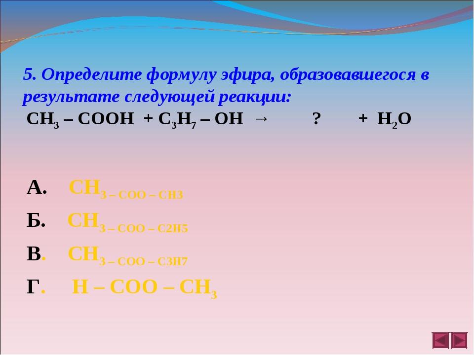 5. Определите формулу эфира, образовавшегося в результате следующей реакции:...