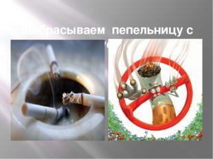 Выбрасываем пепельницу с окурками в мусорное ведро.