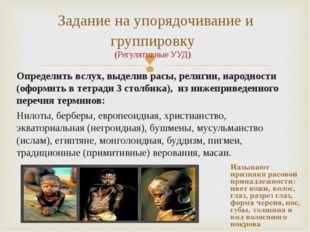 Определить вслух, выделив расы, религии, народности (оформить в тетради 3 сто