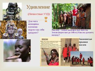 Удивление (Личностные УУД) Для чего женщины племени мурси так себя уродуют? З