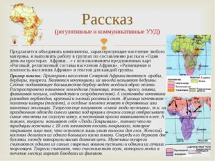 Предлагается объединить компоненты, характеризующие население любого материка