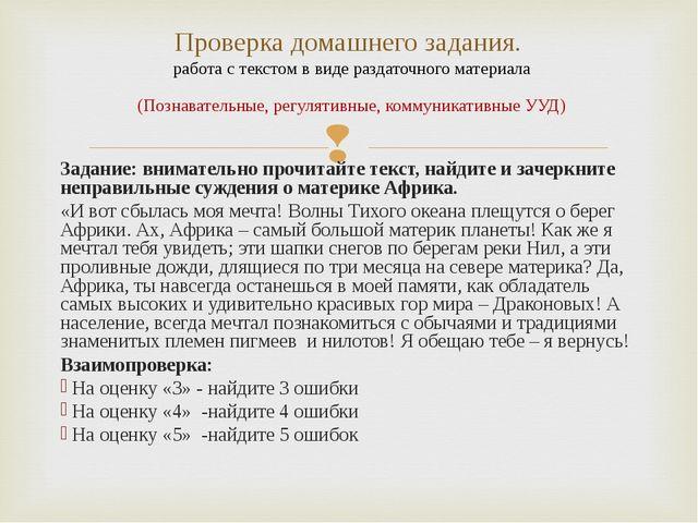 Задание: внимательно прочитайте текст, найдите и зачеркните неправильные сужд...