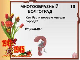 МНОГООБРАЗНЫЙ ВОЛГОГРАД 30 Медаль «Золотая звезда» Зубцы красной крепостной с