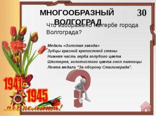 ВОЛГОГРАД – город-ТРУЖЕНИК 10 Открытое акционерное общество «Тракторная компа