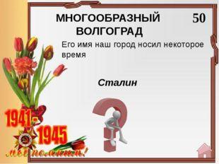 ВОЛГОГРАД – город-ТРУЖЕНИК 30 Завод «Красный Октябрь» Продукцией этого предпр