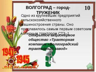ВОЛГОГРАД – город-ТРУЖЕНИК 40 Закрытое акционерное общество народное предприя