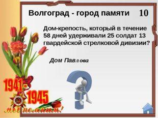 Евгений Вучетич Имя и фамилия руководителя творческого коллектива памятника-а