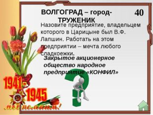 ВИРТУАЛЬНАЯ ЭКСКУРСИЯ 20 Волгоградский тракторный завод Назовите это предприя
