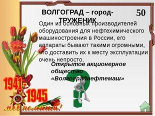 ВИРТУАЛЬНАЯ ЭКСКУРСИЯ 30 Первый шлюз Волго-Донского судоходного канала им. В.