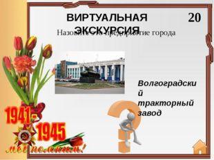 ВИРТУАЛЬНАЯ ЭКСКУРСИЯ 50 Здание пожарной части Назовите этот исторический пам