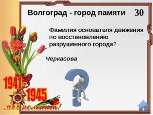 Александровская Как раньше называлась Площадь павших борцов? Волгоград - горо
