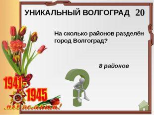 УНИКАЛЬНЫЙ ВОЛГОГРАД 40 Памятник Ленину на набережной Красноармейского района