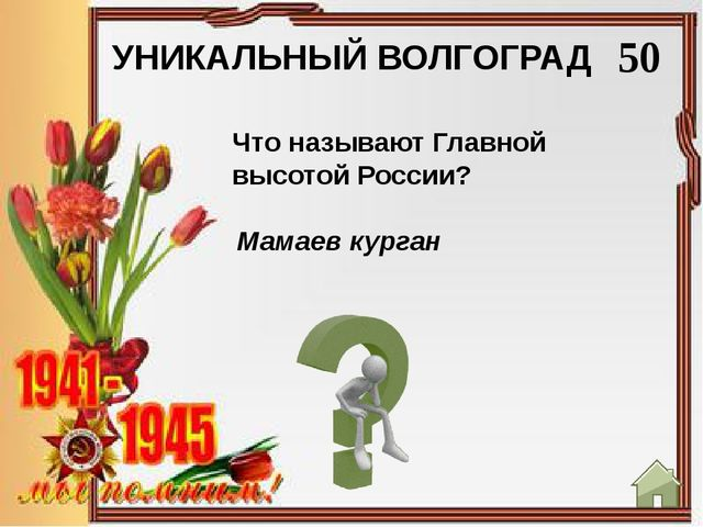 МНОГООБРАЗНЫЙ ВОЛГОГРАД 20 1961 г. В каком году Сталинград переименовали в Во...