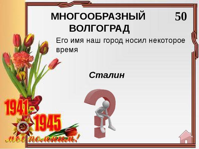 ВОЛГОГРАД – город-ТРУЖЕНИК 30 Завод «Красный Октябрь» Продукцией этого предпр...