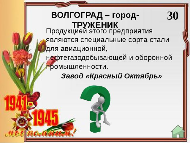 ВИРТУАЛЬНАЯ ЭКСКУРСИЯ 10 Памятный знак в честь 400-летия города Назовите этот...