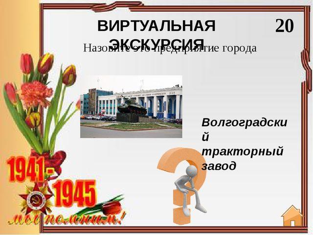 ВИРТУАЛЬНАЯ ЭКСКУРСИЯ 50 Здание пожарной части Назовите этот исторический пам...