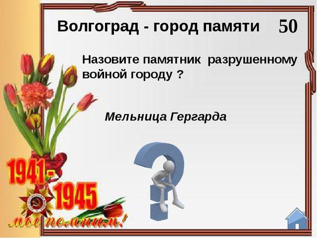 УНИКАЛЬНЫЙ ВОЛГОГРАД 10 1589 г В каком году основан город Волгоград?