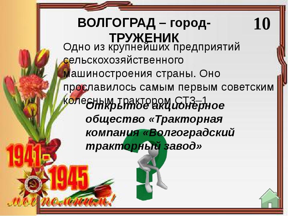 ВОЛГОГРАД – город-ТРУЖЕНИК 40 Закрытое акционерное общество народное предприя...