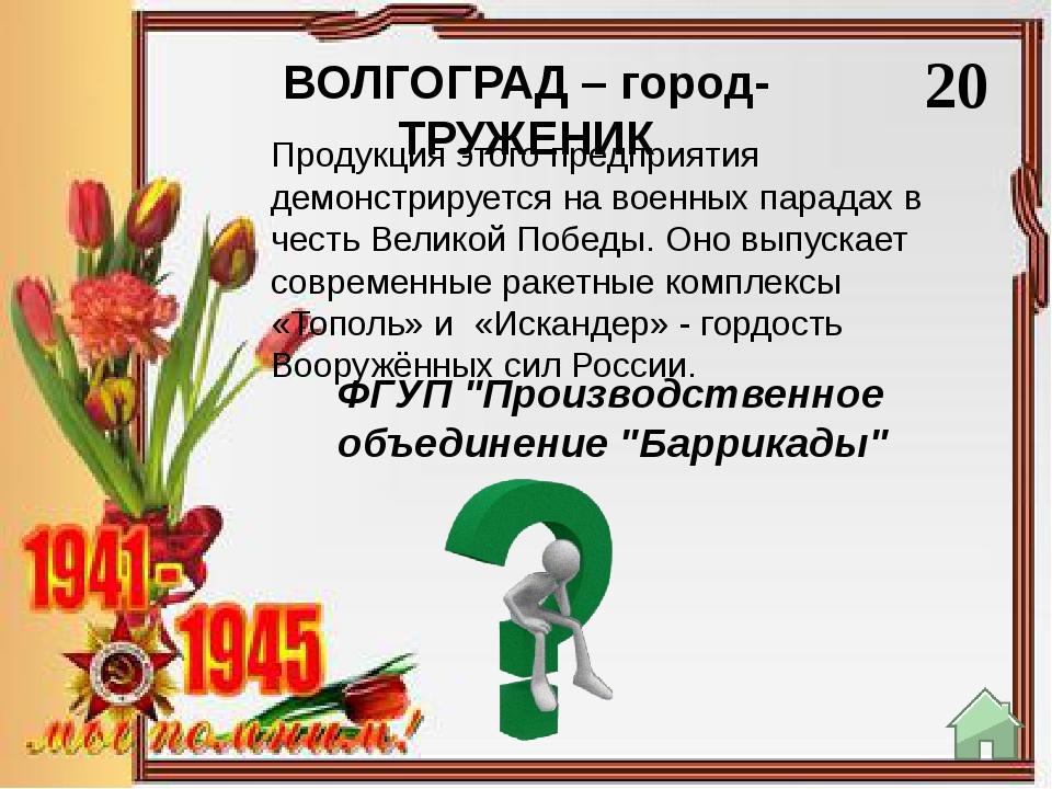 ВОЛГОГРАД – город-ТРУЖЕНИК 50 Открытое акционерное общество «Волгограднефтема...