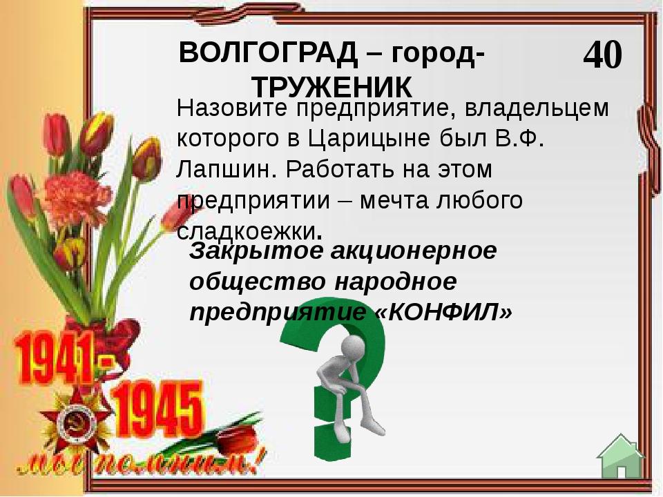 ВИРТУАЛЬНАЯ ЭКСКУРСИЯ 20 Волгоградский тракторный завод Назовите это предприя...