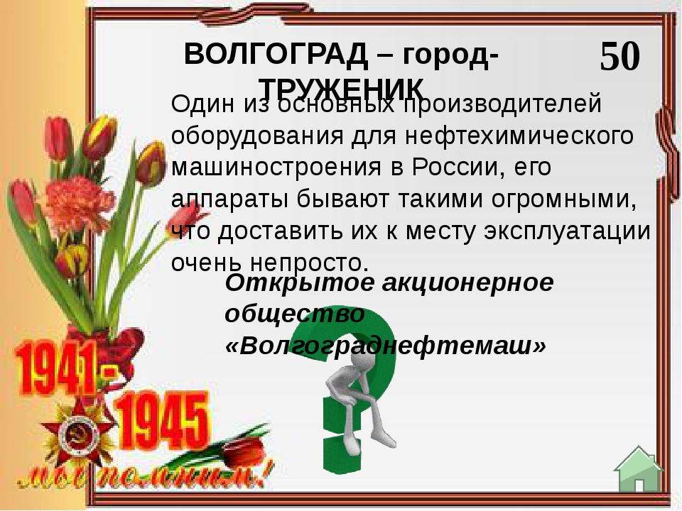 ВИРТУАЛЬНАЯ ЭКСКУРСИЯ 30 Первый шлюз Волго-Донского судоходного канала им. В....
