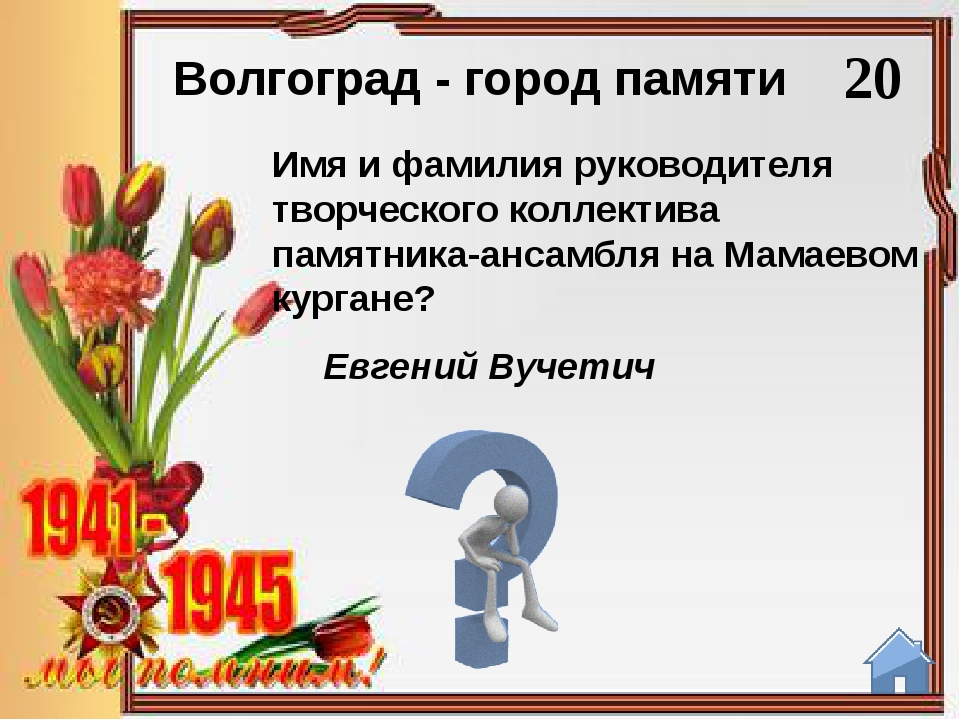 Черкасова Фамилия основателя движения по восстановлению разрушенного города?...