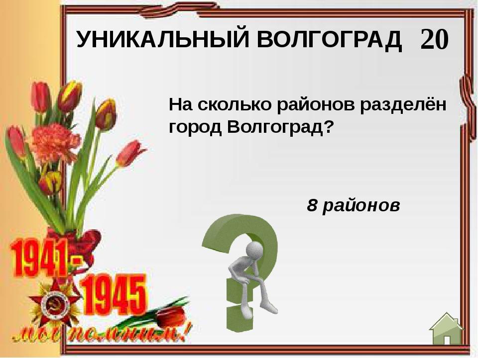 УНИКАЛЬНЫЙ ВОЛГОГРАД 40 Памятник Ленину на набережной Красноармейского района...