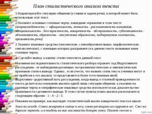План стилистического анализа текста 1.0характеризуйте ситуацию общения (услов