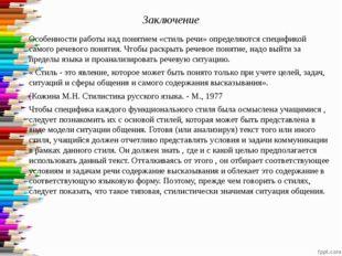 Заключение Особенности работы над понятием «стиль речи» определяются специфик