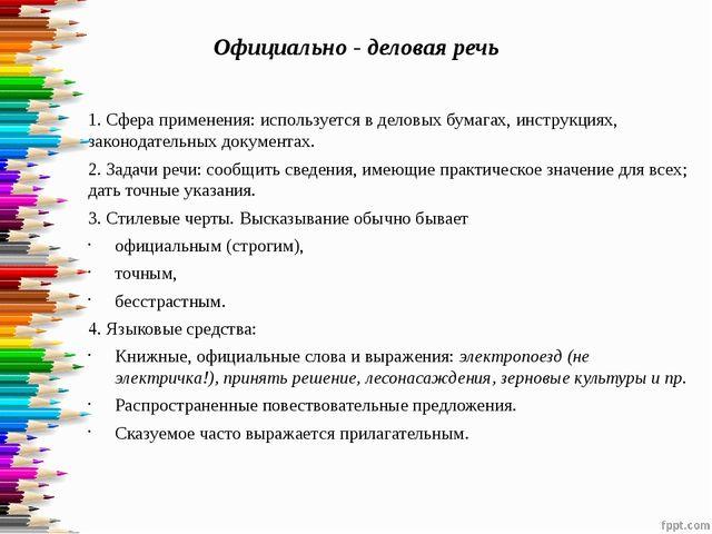 Официально - деловая речь 1. Сфера применения: используется в деловых бумагах...