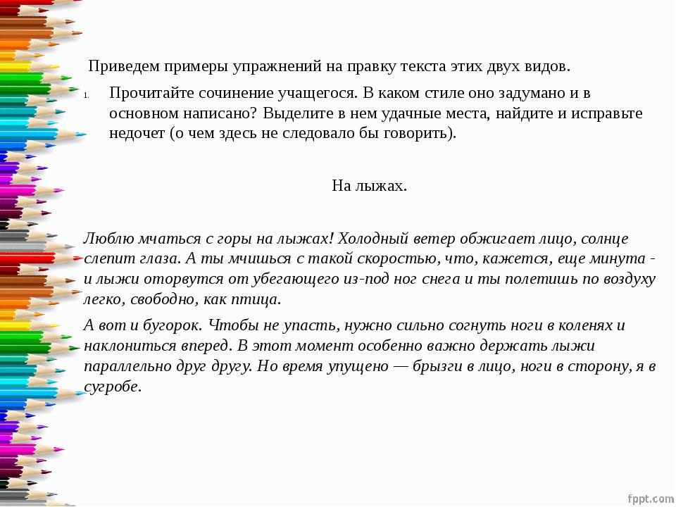 Приведем примеры упражнений на правку текста этих двух видов. Прочитайте соч...