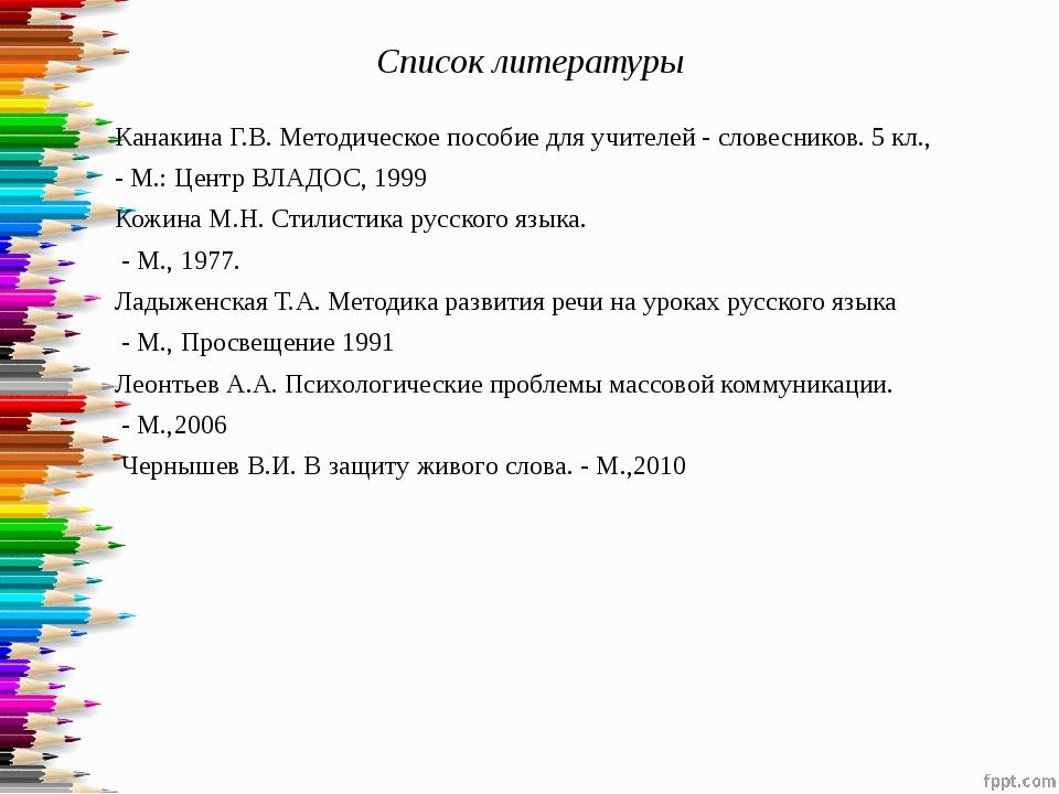 Список литературы Канакина Г.В. Методическое пособие для учителей - словесник...