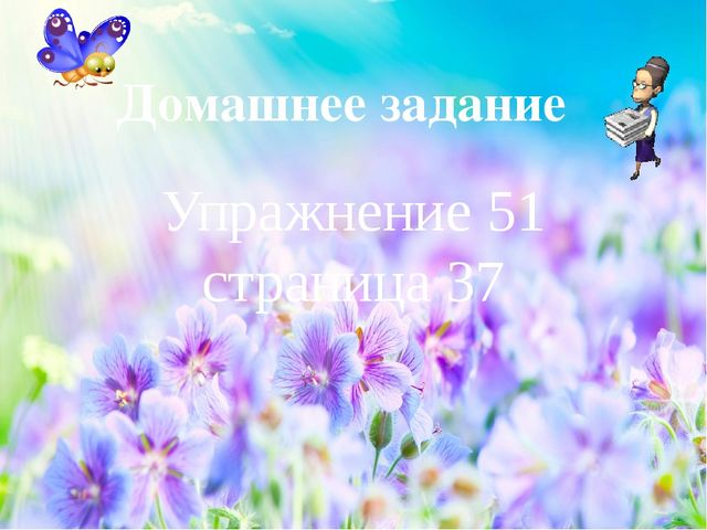 Домашнее задание Упражнение 51 страница 37