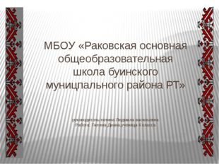 МБОУ «Раковская основная общеобразовательная школа буинского муницпального ра
