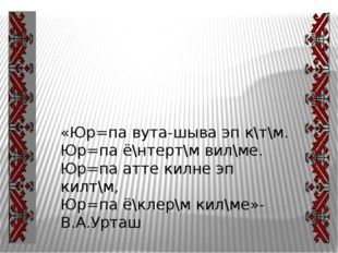 «Юр=па вута-шыва эп к\т\м. Юр=па ё\нтерт\м вил\ме. Юр=па атте килне эп килт\