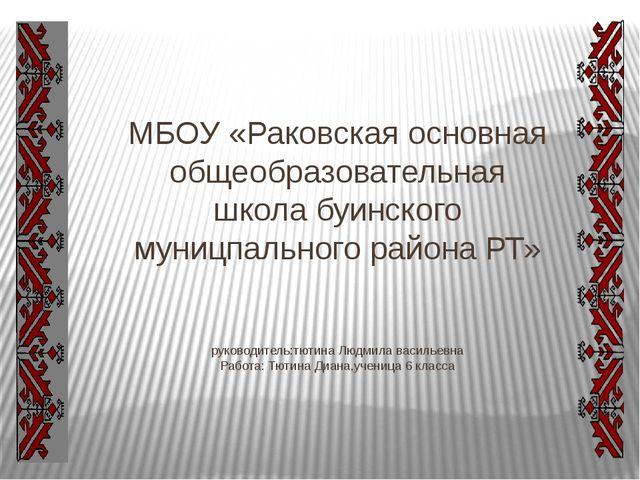МБОУ «Раковская основная общеобразовательная школа буинского муницпального ра...