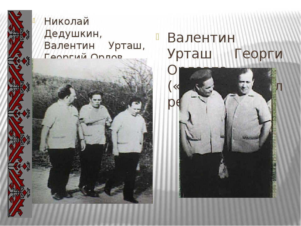 Николай Дедушкин, Валентин Урташ, Георгий Орлов Валентин Урташ Георги Орловп...