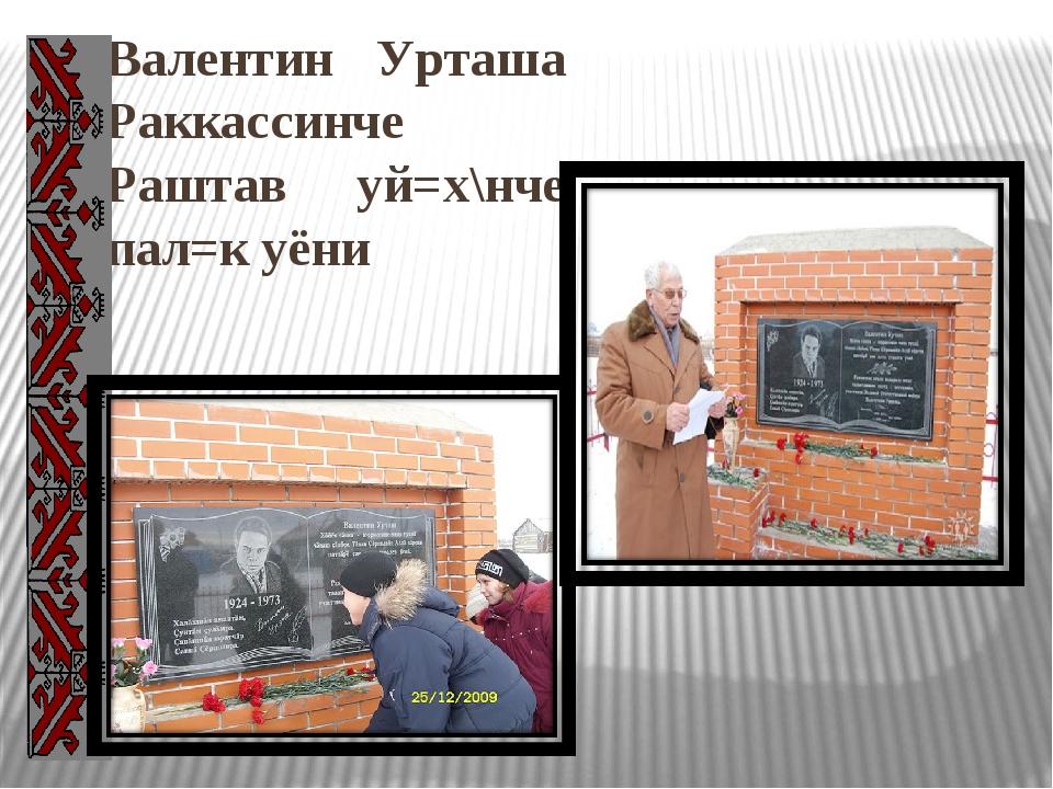 Валентин Урташа Раккассинче Раштав уй=х\нче пал=к уёни