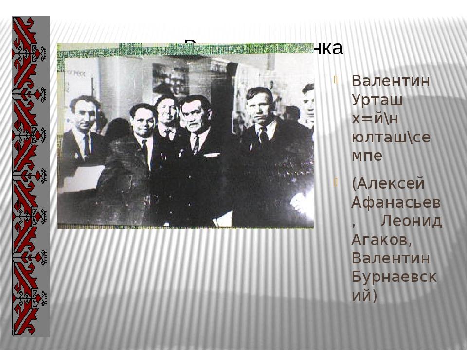 Валентин Урташ х=й\н юлташ\семпе (Алексей Афанасьев, Леонид Агаков, Валентин...